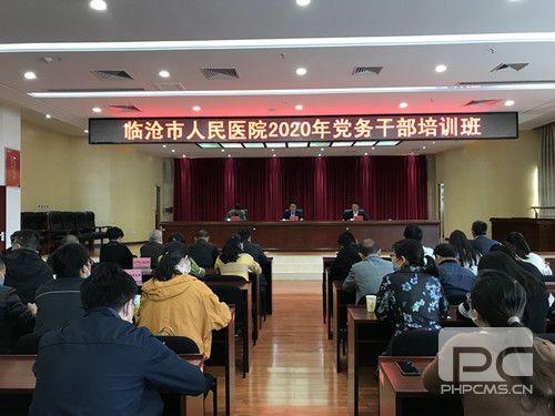 临沧市人民医院党委举办新一轮 党务干部培训班