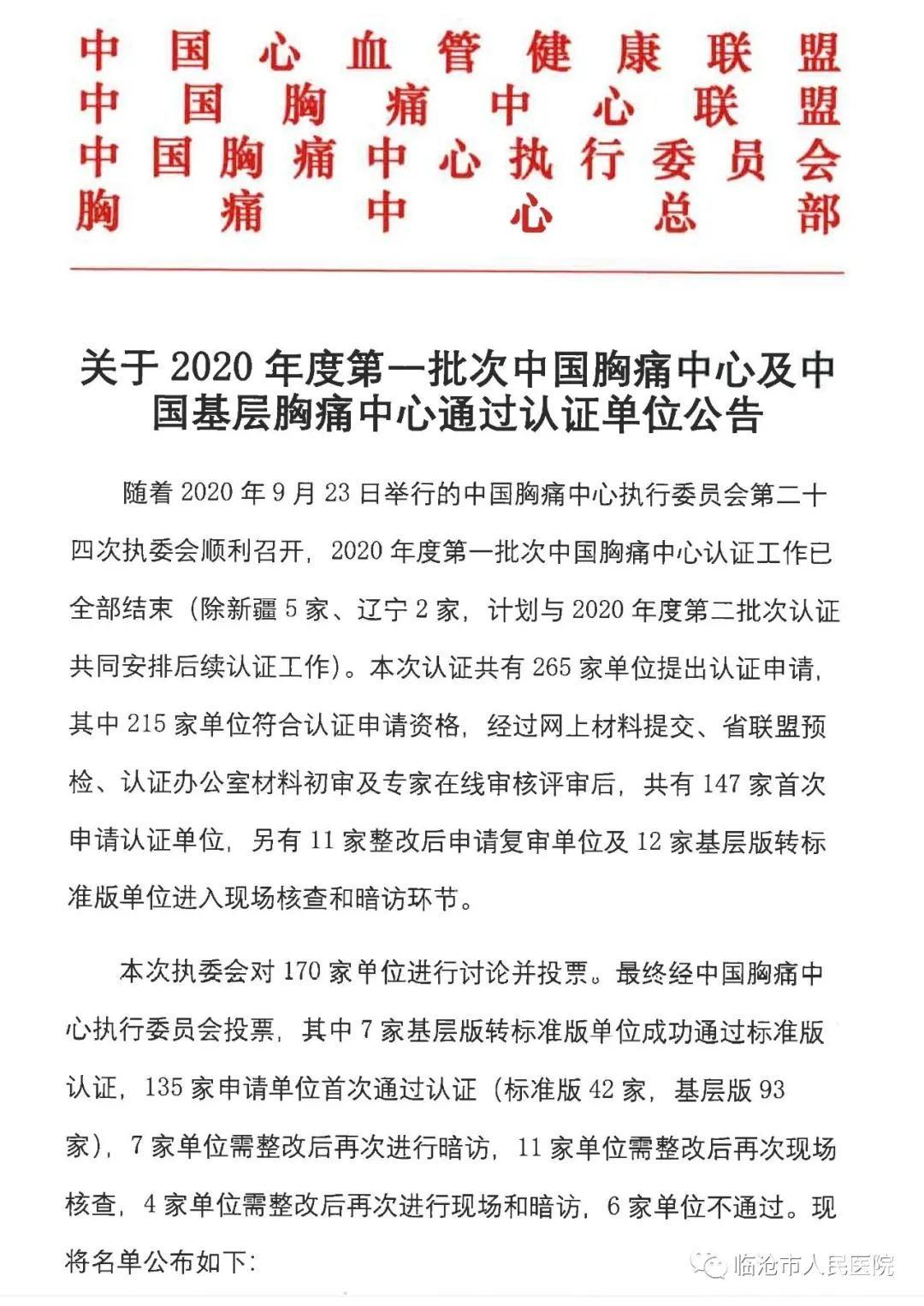 临沧市人民医院胸痛中心通过中国胸痛中心标准版认证