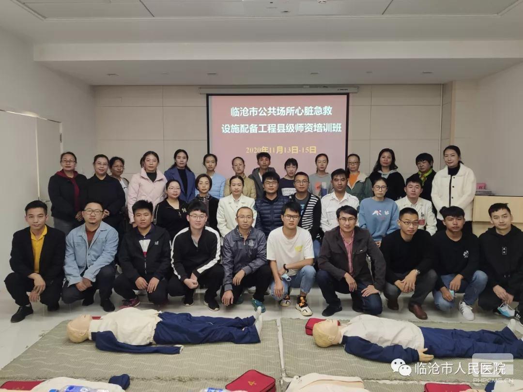 公共场所心脏急救设施配备工程县级师资培训班在我院举行