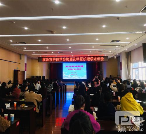 临沧市护理学会顺利完成换届选举并召开护理学术年会