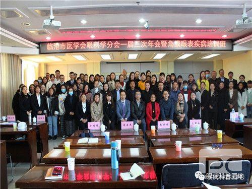 临沧市医学会眼科学分会一届三次年会在我院成功举行