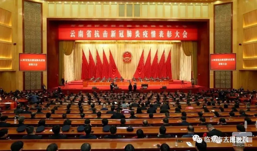我院母继林同志获表彰为云南省抗击新冠肺炎疫情先进个人