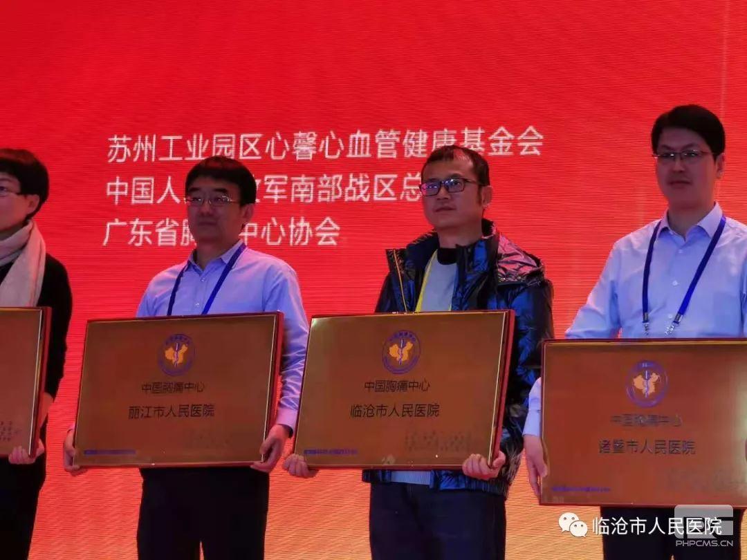 临沧市人民医院心血管疾病管理与诊疗水平再上新台阶